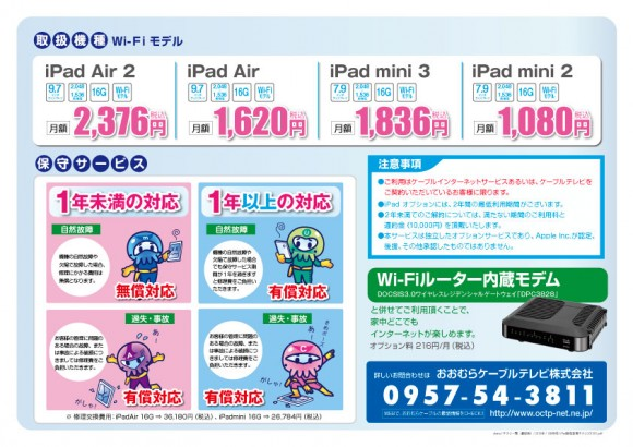 iPad新型登場チラシura