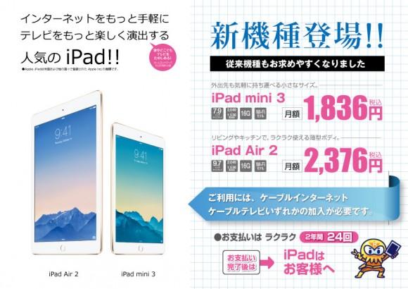 iPad新型登場チラシomote